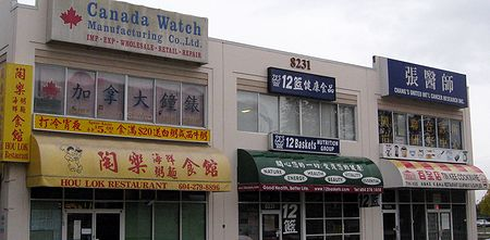 Richmond: Chinese/English storefront