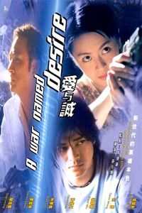 "<strong class=""MovieTitle"">Oi Yue Shing</strong> [<strong class=""MovieTitle"">A War Named Desire</strong>] (2000)"