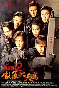"<strong class=""MovieTitle"">Fei hu xiong xin 2 zhi ao qi bi tian gao</strong> [<strong class=""MovieTitle"">Best Of The Best</strong>] (1996)"