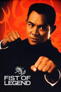"""<strong class=""""MovieTitle"""">Jing wu ying xiong</strong> [<strong class=""""MovieTitle"""">Fist Of Legend</strong>] (1994)"""