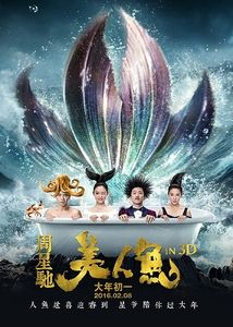 "<strong class=""MovieTitle"">Mei ren yu</strong> [<strong class=""MovieTitle"">The Mermaid</strong>] (2016)"