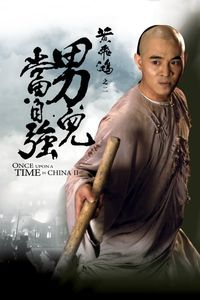 "<strong class=""MovieTitle"">Wong Fei Hung II: Nam yee tung chi keung</strong> [<strong class=""MovieTitle"">Once Upon A Time In China 2</strong>] (1992)"