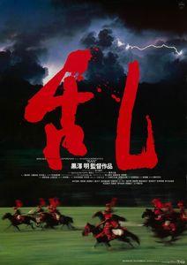 "<strong class=""MovieTitle"">Ran</strong> (1985)"