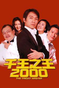 "<strong class=""MovieTitle"">Chin wong ji wong 2000</strong> [<strong class=""MovieTitle"">The Tricky Master</strong>] (1999)"