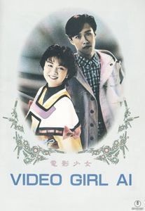"<strong class=""MovieTitle"">Denei Shoujo Ai</strong> [<strong class=""MovieTitle"">Video Girl Ai</strong>] (1992)"
